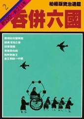 通鑑(2):吞併六國: 柏楊版資治通鑑02