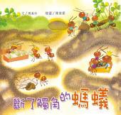 斷了觸角的螞蟻: 自然故事花園15