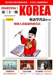 Fighting!KOREA 韓語學習誌_第三十一期_韓國人常搞混的拼寫法