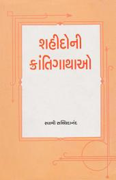 Shahido ni Krantigathao