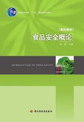 普通高等教育十一五国家级规划教材·食品安全概论