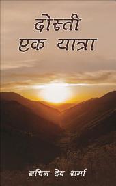 Dosti Ek Yatra: Sachin Dev Sharma