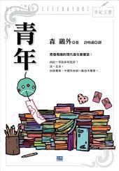 青年(新版): 青春飛揚的當代熱血小說!