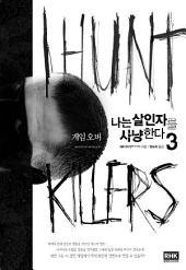 나는 살인자를 사냥한다 3권