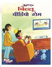 Billoo Video Game Hindi