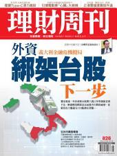 理財周刊828期 義大利金融危機攪局 外資綁架台股