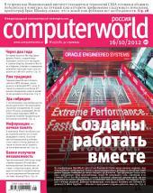 Журнал Computerworld Россия: Выпуски 25-2012
