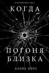 Когда Погоня Близка (Загадки Райли Пейдж – книга №9)