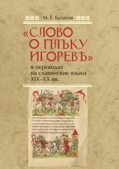 «Слово о полку Игореве» в переводах на славянские языки XIX–XX вв.