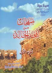 صفحات من المجد الخالد: سيرة حياة العلاَّمة العربي الكبير محمَّد أمين شيخو