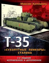 Т-35. «Сухопутные линкоры» Сталина