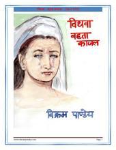 विधवा – बहता काजल: A Hindi Poem