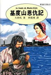 基度山恩仇記: 新潮文庫377