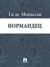 Нормандец (перевод А.Н. Чеботаревской)