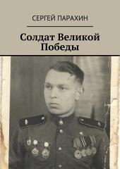 Солдат Великой Победы. Память
