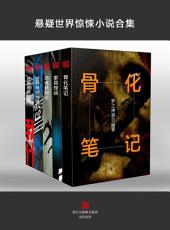 Mystery World Thriller Collection (Chinese Edition)