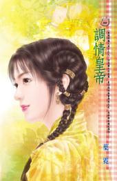 調情皇帝~皇城絕魅九男子之九: 禾馬文化甜蜜口袋系列253