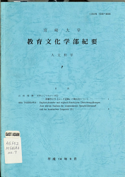 Memoirs of the Faculty of Education and Culture University of Miyazaki PDF