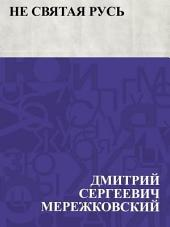 Не святая Русь: (Религия Горького)