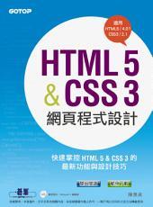 HTML 5&CSS 3網頁程式設計(適用HTML5/4、CSS3/2)(電子書)