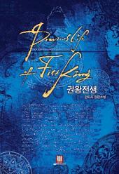 [세트] 권왕전생 (전21권/완결)