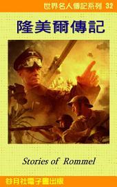 隆美爾傳記: 世界名人傳記系列32 Rommel