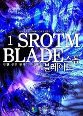 [무료] 스톰 블레이드 1