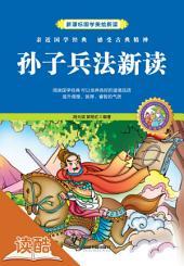 孙子兵法新读(读酷少年儿童国学启蒙版)