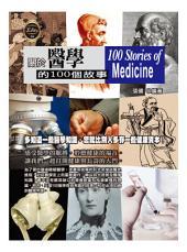 關於醫學的100個故事