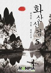 화산신검 5권