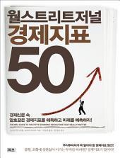 월스트리트저널 경제지표 50: 경제신문속 암호같은 경제지표를 해독하고 미래를 예측하라!