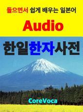 Audio 한일한자사전: 들으면서 쉽게 배우는 수업, 유학, 시험, 비즈니스를 위한 핵심 일본어 단어 학습법