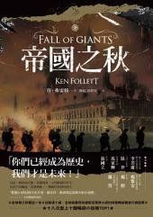 帝國之秋(全集): Fall of Giants