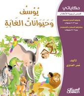 يوسف وحيوانات الغابة