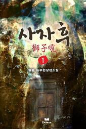[세트]사자후(전8권,완)