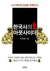 인물로 읽는 한국사 시리즈 - 한국사의 아웃사이더