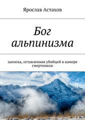 Бог альпинизма