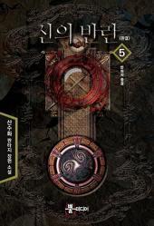 신의 반란 5 (완결)