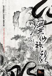 [세트] 마선신룡 (전8권/완결)