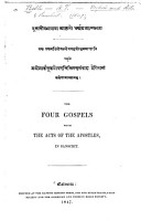 The Four Gospels with the Acts of the Apostles  in Sanscrit PDF