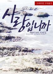 [세트] 사랑입니까 (전2권/완결)