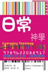 日常神學: 閱讀文化文本,詮釋趨勢