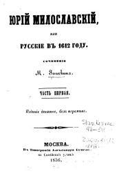 Юрий Милославский, или, Русские в 1612 году