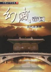 幻滅帝國─五代史演義: 中華五千年全集015