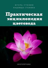 Практическая энциклопедия цветовода