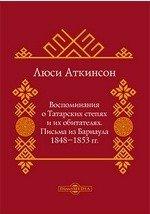 Воспоминания о Татарских Степях. Письма из Барнаула. 1848-1853 гг.
