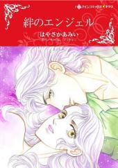 絆のエンジェル: ハーレクインコミックス