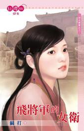 飛將軍的女衛~四大將軍之三: 禾馬文化紅櫻桃系列018