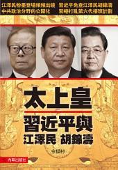 《太上皇》: 習近平與江澤民胡錦濤