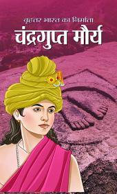 Brhattar Bharat Ka Nirmata Chandragupta Maurya